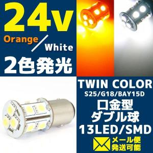 24V 2色発光 13連 SMD LEDバルブ ダブル球 ツインカラー オレンジ ホワイト発光 S25/G18 BAY15d 1個【クーポン配布中】|rise-corporation-jp