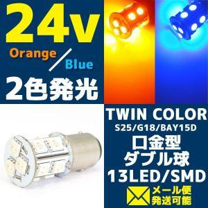 24V 2色発光 13連 SMD LEDバルブ ダブル球 ツインカラー オレンジ ブルー発光 S25/G18 BAY15d 1個【クーポン配布中】|rise-corporation-jp