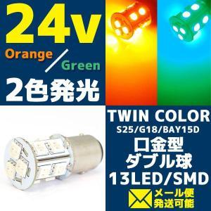 24V 2色発光 13連 SMD LEDバルブ ダブル球 ツインカラー オレンジ グリーン発光 S25/G18 BAY15d 1個【クーポン配布中】|rise-corporation-jp