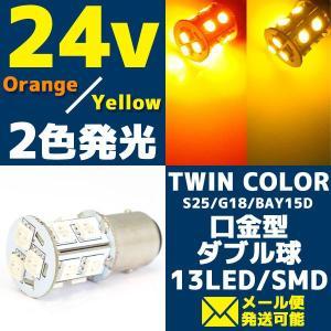 24V 2色発光 13連 SMD LEDバルブ ダブル球 ツインカラー オレンジ イエロー発光 S25/G18 BAY15d 1個【クーポン配布中】|rise-corporation-jp