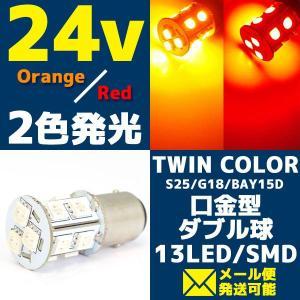 24V 2色発光 13連 SMD LEDバルブ ダブル球 ツインカラー オレンジ レッド発光 S25/G18 BAY15d 1個【クーポン配布中】|rise-corporation-jp