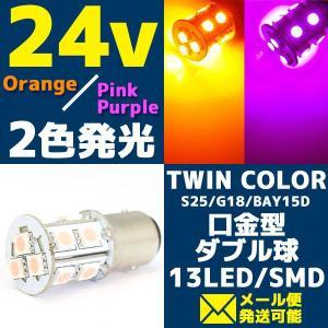 24V 2色発光 13連 SMD LEDバルブ ダブル球 ツインカラー オレンジ ピンクパープル発光 S25/G18 BAY15d 1個【クーポン配布中】|rise-corporation-jp