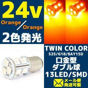 24V 2色発光 13連 SMD LEDバルブ ダブル球 ツインカラー オレンジ オレンジ アンバー発光 S25/G18 BAY15d 1個【クーポン配布中】|rise-corporation-jp