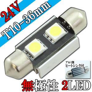 24V T10×36mm 2連SMD LED バルブ アルミヒートシンク付き 1個 ホワイト【クーポン配布中】|rise-corporation-jp