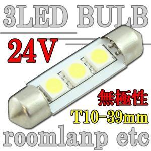 24V T10×39mm 3連SMD LED バルブ 1個 ホワイト【クーポン配布中】|rise-corporation-jp