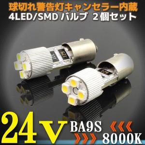 24V BA9S LEDバルブ 2個 (8000K) 4連 ポジション 球切れ警告灯 キャンセラー内蔵【クーポン配布中】|rise-corporation-jp
