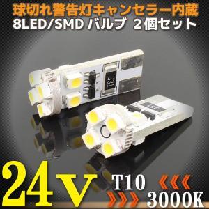 24V T10 LEDバルブ 2個 3000K/電球色(ウォームホワイト) 8連 ポジション 球切れ警告灯 キャンセラー内蔵【クーポン配布中】|rise-corporation-jp