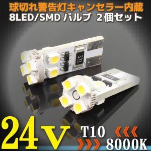24V T10 LEDバルブ 2個 (8000K) 8連 ポジション 球切れ警告灯 キャンセラー内蔵【クーポン配布中】|rise-corporation-jp