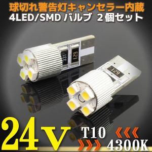 24V T10 LEDバルブ 2個 (4300K) 4連 ポジション 球切れ警告灯 キャンセラー内蔵【クーポン配布中】|rise-corporation-jp