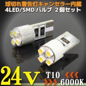 24V T10 LEDバルブ 2個 (6000K) 4連 ポジション 球切れ警告灯 キャンセラー内蔵【クーポン配布中】|rise-corporation-jp