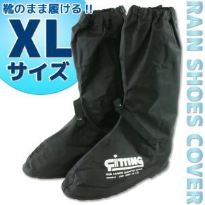 レインブーツ カバー レインシューズ Aタイプ XLサイズ 目安:27.5cm〜29.5cm【クーポン配布中】|rise-corporation-jp