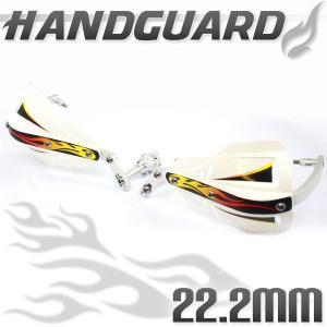 アルミ ハンドガード ナックルガード 22.2mm ホワイト ジェベル200 250SB ストリートマジック DF200E DR250R ジェベル125 RMX250 ハスラー50などに|rise-corporation-jp
