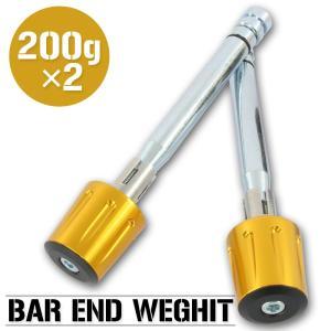 汎用 バーエンドウェイト ハンドルウエイト 200グラム 金 ゴールド 汎用 アルミ削り出し 2個セット rise-corporation-jp