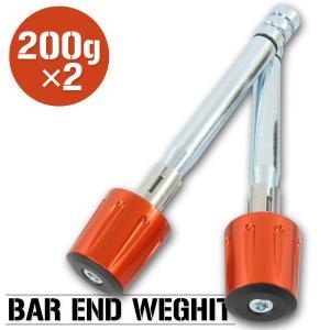 汎用 バーエンドウェイト ハンドルウエイト 200グラム 橙 オレンジ 汎用 アルミ削り出し 2個セット rise-corporation-jp