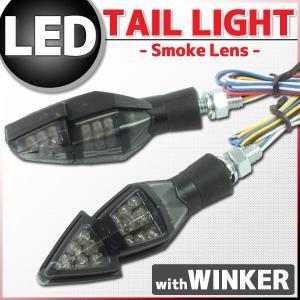 汎用 テールランプ付 LEDウインカー スモークレンズ【クーポン配布中】|rise-corporation-jp