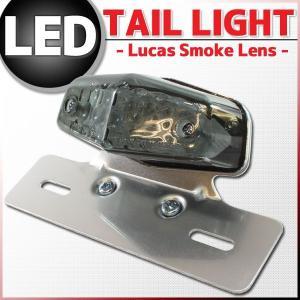 ルーカス LEDテールランプ スモークレンズ クロームブラケット FTR PS250 FTR223 ジョルカブ スーパーカブ CL400 ドリーム50 クロスカブなどに|rise-corporation-jp