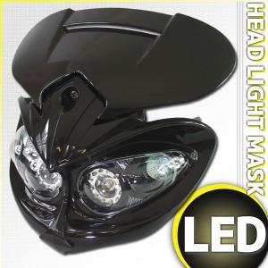 汎用 イーグルアイLEDヘッドライト カウルマスク ブラック