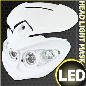 イーグルアイLEDヘッドライト カウルマスク ホワイト KLX125 KLX250 KX85 Dトラッカー KLX110 KX450Fなどに
