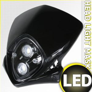 エンデューロLEDヘッドライト カウルマスク ブラック KDX125 KLX300 KLE250アネーロ KX250F KLX250などに