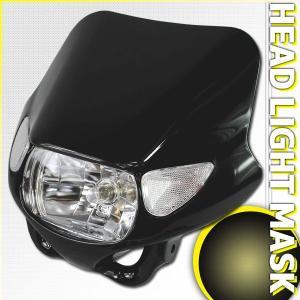 汎用 ウインカー付ヘッドライト カウルマスク ブラック