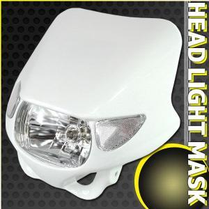 ウインカー付ヘッドライト カウルマスク ホワイト ジェベル250XC ジェベル200 250SB ストリートマジックなどに