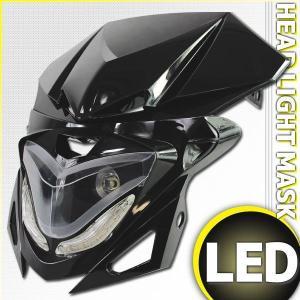 ストリートエッジLEDヘッドライト カウルマスク ブラック スーパーシェルパ KSR110 KSR KDX220 KLE400 KX65などに