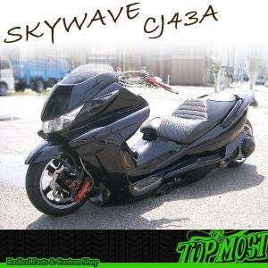 スズキ SKYWAVE スカイウェイブ250 CJ43A トップモスト製 未塗装 フロント フェイスマスク #【クーポン配布中】|rise-corporation-jp