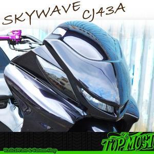 スズキ SKYWAVE スカイウェイブ250 CJ43A トップモスト製 フロント TAKEフェイス 純正色塗装込 #【クーポン配布中】|rise-corporation-jp
