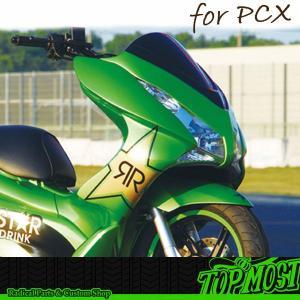 ホンダ PCX125 JF28 トップモスト製 フロントカウル&サイドカウルセット 未塗装 #【クーポン配布中】|rise-corporation-jp