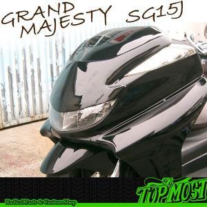 ヤマハ GRANDMAJESTY グランドマジェスティ250 SG15J TOPMOST製 未塗装 フロントフェイスマスク #【クーポン配布中】|rise-corporation-jp