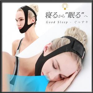 いびき グッズ 防止 軽減 対策 安眠 快眠 睡眠 アイテム おやすみマスク イビキ フェイス サポーター ACELETE