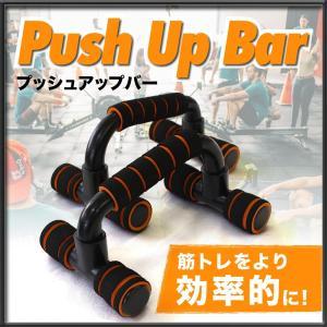 プッシュアップバー 腕立て伏せ 筋トレ 筋肉 トレーニング シェイプアップ バストアップ 腕立てスタンド  室内|rise-one