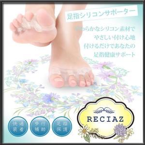 シリコンパッドを装着し足指を広げることで、歩行時の衝撃を抑え足指をやさしく保護します。 足の構造を研...