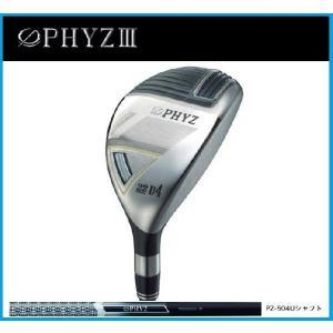 2014年モデル ブリヂストン PHYZ3 ユーティリティ PZ−504U カーボンシャフト 日本正規品
