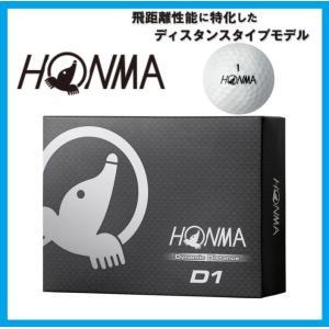 ☆ホンマゴルフ HONMA D1 ゴルフボール ...の商品画像