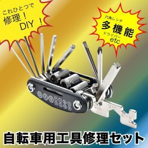 自転車用工具 セット 工具 修理セット 多機能 ミニサイズ ...