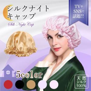 ナイトキャップ シルク 就寝用 レディース パサつき予防 抜け毛防止 美髪 ねぐせ 人気