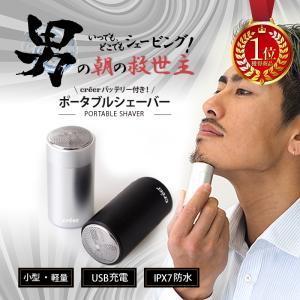 シェーバー 髭剃り 電気シェーバー 髭剃り機 電動 メンズ USB 充電式 ミニ コンパクト 軽量 ...