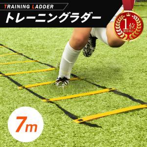 トレーニングラダー 7m プレート 13枚 収納袋付き 練習器具 サッカー フットサル 野球 陸上 スポーツ トレーニング
