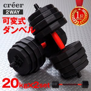 ダンベル 可変式 20kg 2個 セット 計 40kg 5kg 筋トレ プレート セット 女性 ウエイト トレーニング 3kg 調節 バーベル シャフト グリップ 自宅 鉄アレイ 筋肉|通販ショップ ライズ