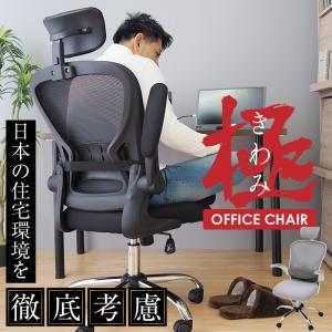 オフィスチェア オフィスチェアー 腰痛 肘 跳ね上げ 白 黒 カバー おしゃれ エクストラクール メ...