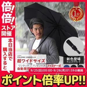 折りたたみ傘 メンズ レディース 自動開閉 ケース カバー 付き 大きい 丈夫 ワンタッチ 高強度 ...