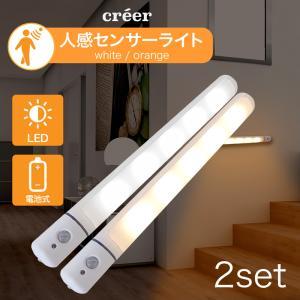 センサーライト 2個 セット 屋外 LED 室内 電池式 人感 玄関 屋内 廊下 天井 防犯 懐中電...