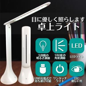 LED 卓上ライト デスクライト 明るさ 三段階調光 180°調節可能 コードレス 折りたたみ式 タッチセンサー USB充電式 おしゃれ