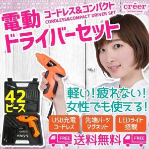 電動ドライバー 小型 セット 安い 42 ビット 充電式 DIY 工具 USB ミニ 女性 コードレ...