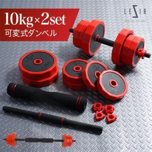 ダンベル 可変式 10kg 2個 セット 計 20kg プレート 女性 トレーニング 重量調整 バー...