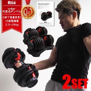 ダンベル 可変式 2個 セット 筋トレ 10kg 20kg 両手で 40kg オーバー 男性 女性 ...