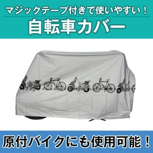自転車 バイク カバー 原付 撥水加工 雨 雪 強風 日差し 汚れ サイクル レインカバー