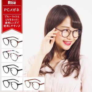 ブルーライト と 紫外線 をダブルカット !透明レンズ で使いやすい PCメガネ です。  ▼ ブル...