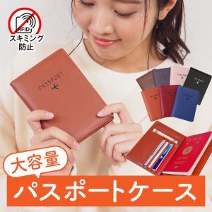 パスポートケース スキミング対策 おしゃれ 旅行 トラベル スキミング防止 パスポート パスポートカ...